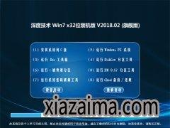 深度技术GHOST WIN7 X86 专业装