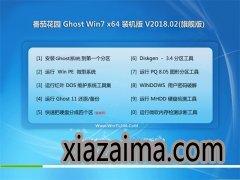 番茄花园GHOST WIN7 (X64) 正式