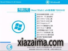 电脑公司Ghost Win8.1 (X64) 企