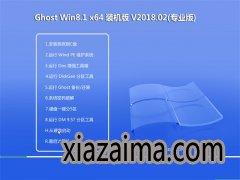 大白菜Ghost Win8.1 x64 正式装