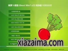 新萝卜家园GHOST WIN7 x86 万能纯净版 v2018.02(绝对激活)