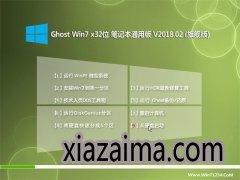 大白菜GHOST WIN7 32λ 笔记本通用版 v2018.02(免激活)