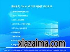 雨林木风GHOST XP SP3 清爽纯净版【 v2018.02】