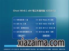 大白菜Ghost Win8.1 X64 笔记本