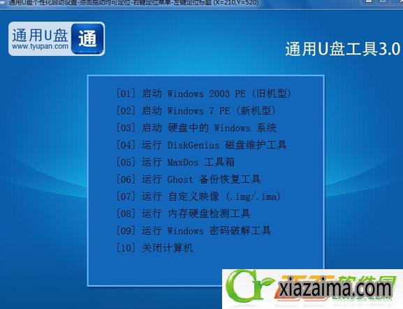 通用u盘启动盘制作工具V8.2.6中文精简版
