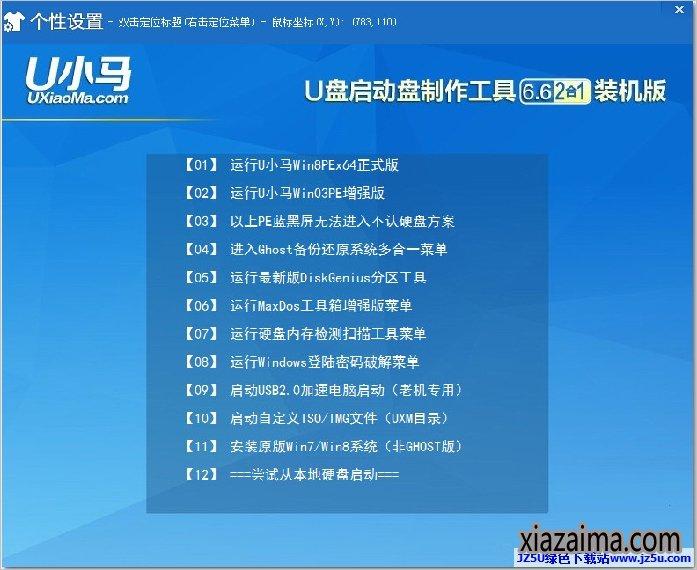 u小马u盘启动盘制作工具V5.2.2官方安装版