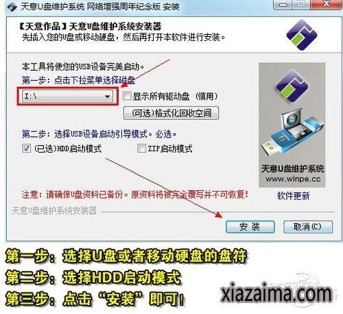 天意u盘启动盘制作工具免费版v3.6