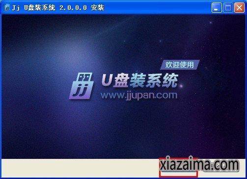jju盘启动盘制作工具V2.38安装版