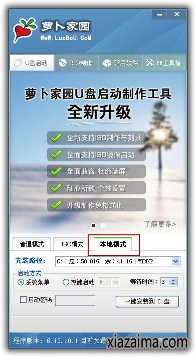 萝卜家园u盘启动盘制作工具V2.5.1中文破解版