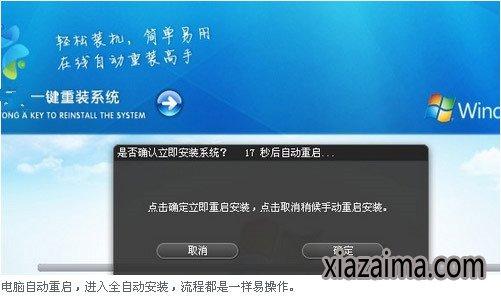 紫光一键重装系统工具极速版2.3