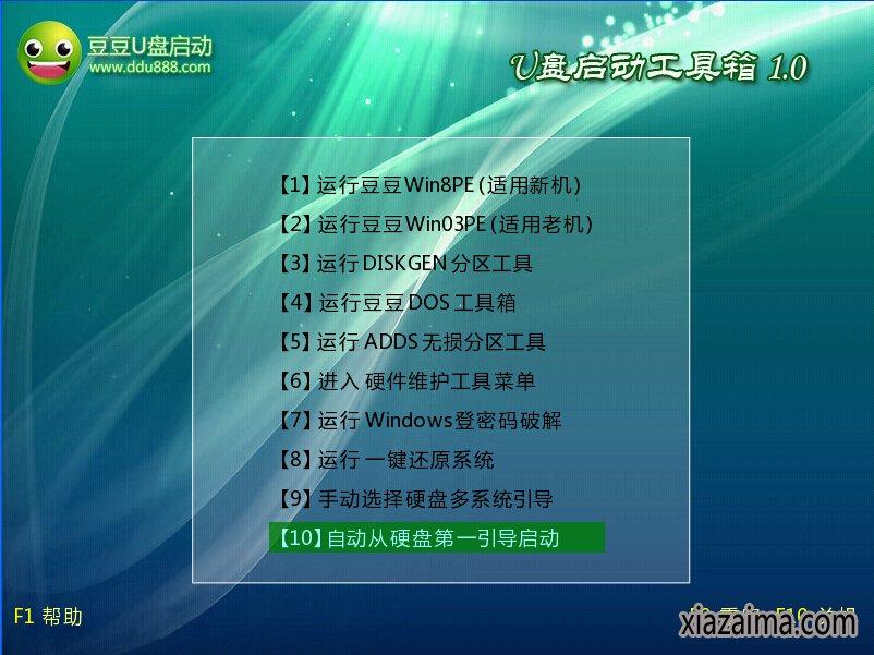 豆豆u盘启动盘制作工具V14.9精简版