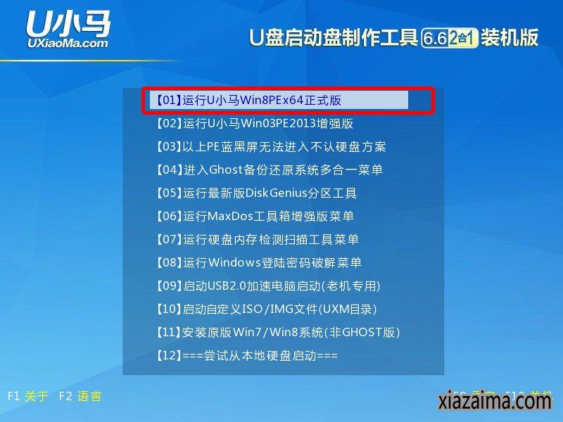 u小马u盘启动盘制作工具V1.7.2专业版