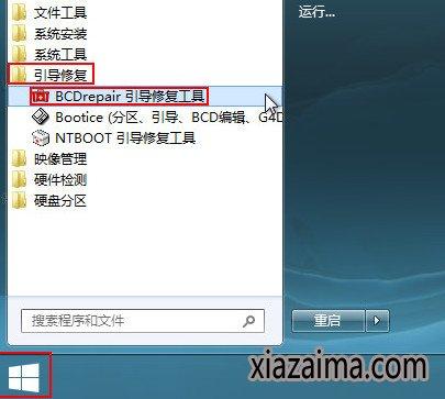 通用u盘启动盘制作软件下载V18.8官方最新版