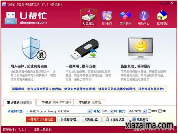 u盘启动盘制作工具u帮忙V8.7.7中文免费版