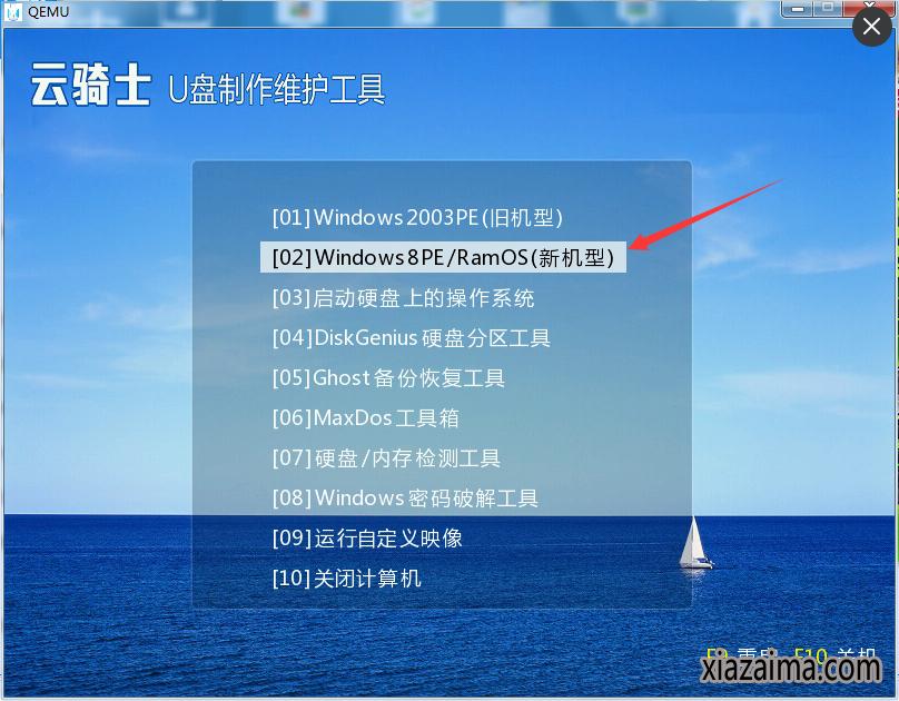 u盘启动盘制作软件云骑士V1.8.3uefi版