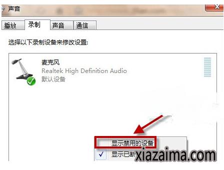 易捷重装Win7后怎么开启录音机