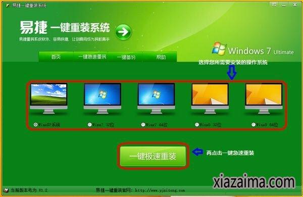 易捷一键重装系统工具旗舰版V7.8