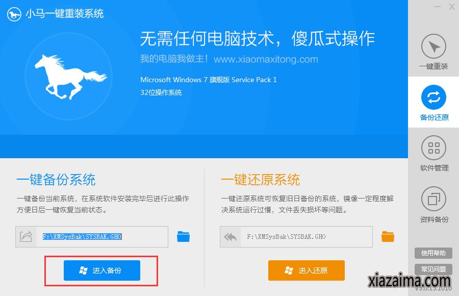 小马一键重装系统工具免费版V1.3