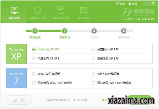 得得一键重装系统软件兼容安装版V16.2