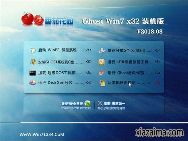 番茄花园GHOST WIN7 x32 万能特别版V2018.03月(免激活)