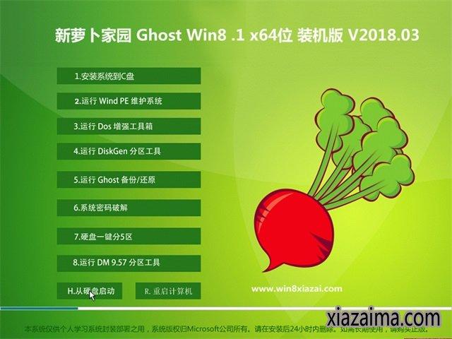 新萝卜家园Ghost Win8.1 X64位 安全防护版v201803(完美激活)