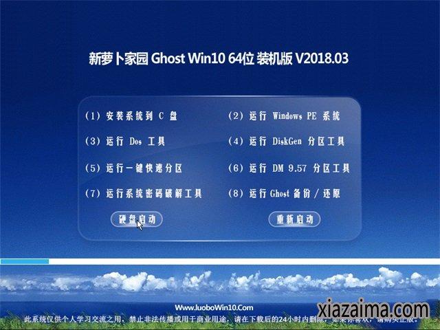 新萝卜家园Ghost Win10 64位 安全防护版2018v03(免激活)