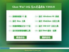 老毛桃GHOST WIN7 64位 笔记本通用版v201803(永久激活)
