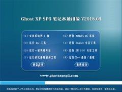 老毛桃GHOST XP SP3 笔记本通用版【2018v03】