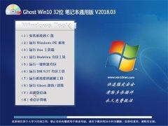 老毛桃Ghost Win10 x32位 笔记本通用版V2018年03月(无需激活)