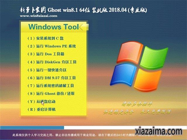 新萝卜家园Ghost Win8.1 X64位 官方稳定版2018.04(永久激活)