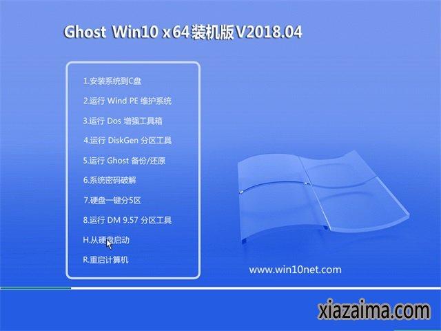 技术员联盟Ghost Win10 64位 官方通用版v2018.04月(无需激活)