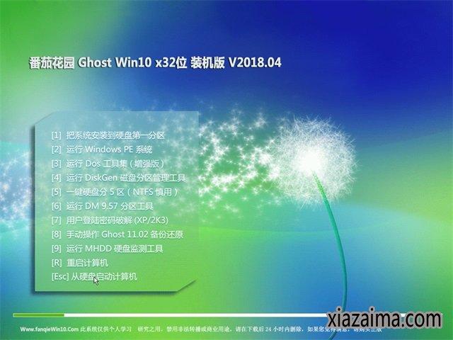 番茄花园Ghost Win10 (X32) 电脑城装机版V2018.04月(激活版)
