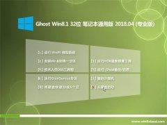小马系统Ghost Win8.1 (32位) 笔记本通用版2018V04(永久激活)