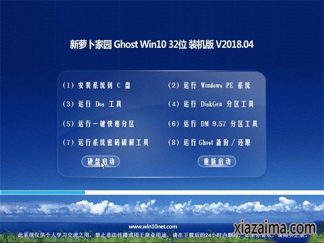 新萝卜家园Ghost Win10 (32位) 极速稳定版V201804(免激活)