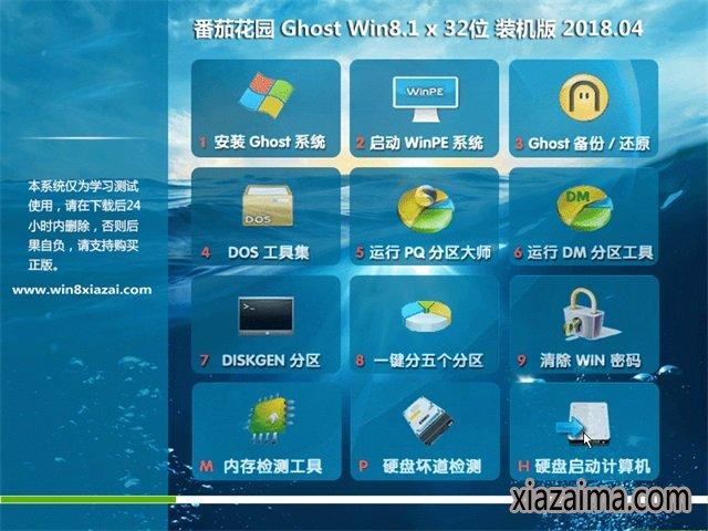 番茄花园Ghost Win8.1 32位 经典珍藏版V201804(免激活)