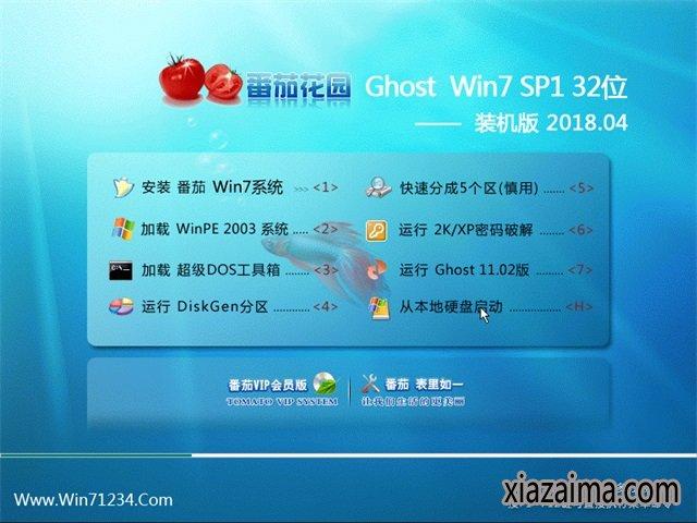 番茄花园GHOST WIN7 x32位 推荐装机版2018.04(完美激活)