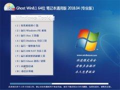 360系统Ghost Win8.1 x64位 笔记本通用版2018v04(无需激活)