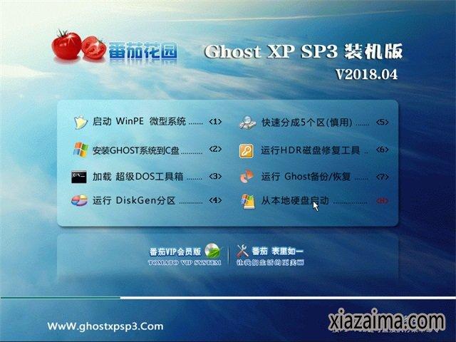 番茄花园GHOST XP SP3 快速装机版【v2018.04】