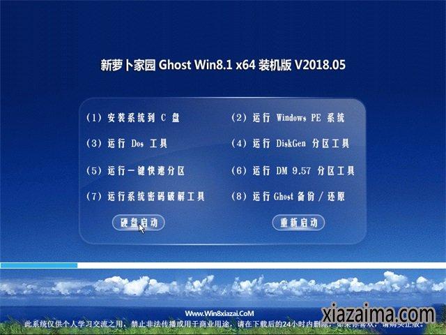 新萝卜家园Ghost Win8.1 (64位) 好用装机版2018V05(激活版)