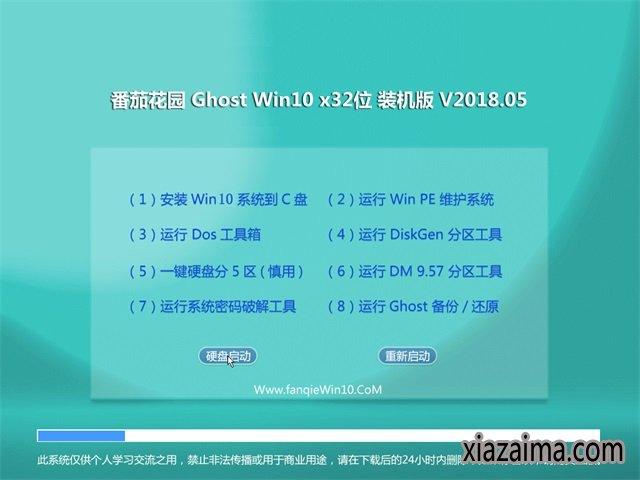 番茄花园Ghost Win10 X32位 推荐装机版v201805(绝对激活)
