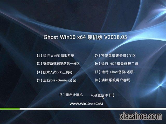 U启动Ghost Win10 (X64) 快速装机版v2018.05月(自动激活)