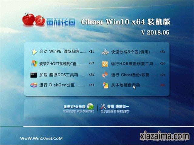 番茄花园Ghost Win10 (X64) 稳定装机版2018.05(自动激活)