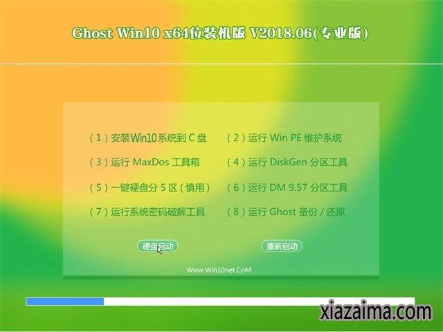 大白菜Ghost Win10 64位 极速装机版2018V06(无需激活)
