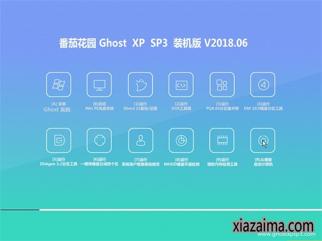 番茄花园GHOST XP SP3 官方装机版【V201806】