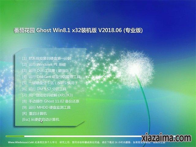 番茄花园Ghost Win8.1 X32 经典装机版2018年06月(自动激活)