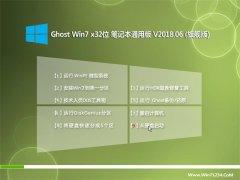 小马系统GHOST WIN7 X32 笔记本通用版2018年06月(自动激活)