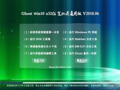 大番茄Ghost Win10 x32位 笔记本通用版v2018.06月(免激活)