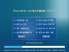 电脑店Ghost Win8.1 X64 笔记本通用版V201806(免激活)
