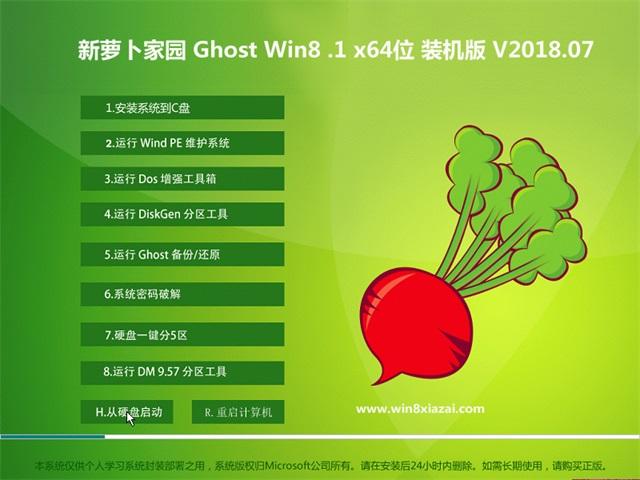 新萝卜家园Ghost Win8.1 X64位 精选装机版v201807(绝对激活)