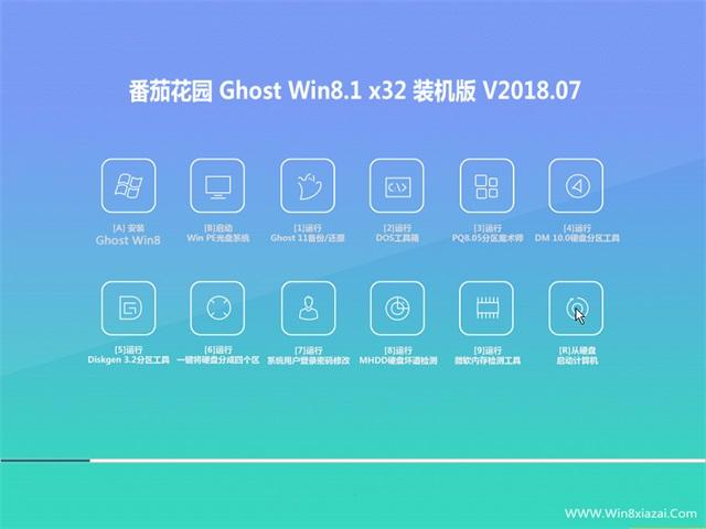番茄花园Ghost Win8.1 X32位 好用装机版2018v07(激活版)